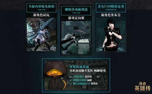 《洛奇英雄传》新角色发布会 新角色试玩全新内容抢先体验