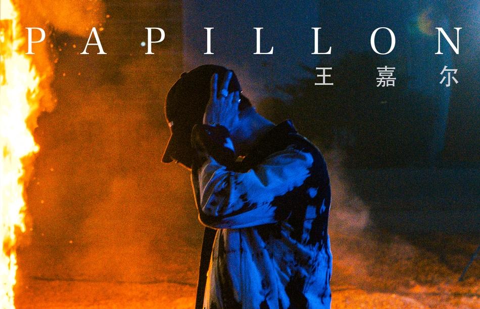 王嘉尔《Papillon》MV首发 穿梭于不同场景燃烧旧的自己