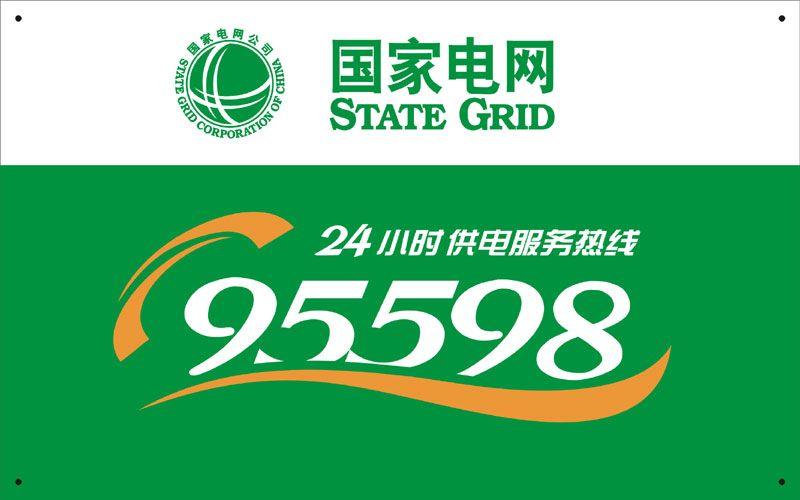 95598电费网上查询