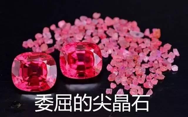 红宝石1号备胎:尖晶石 即使是绝地武士也曾百年富贵无人识