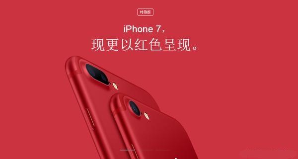 苹果7Plus手机价格