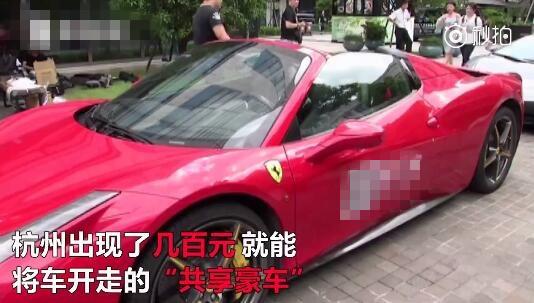 共享豪车现身杭州 只要50元就能开劳斯莱斯