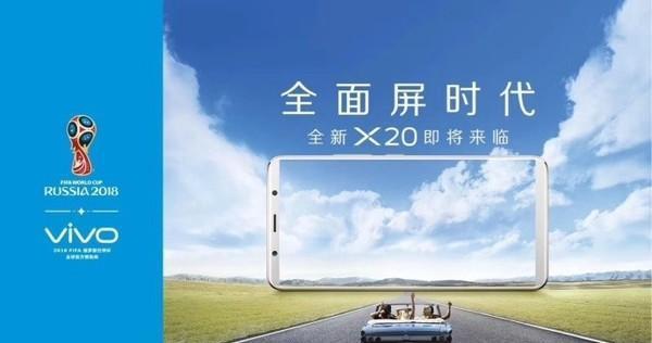 vivo X20全面屏今日曝光 硬怼国产骄傲小米MIX 2
