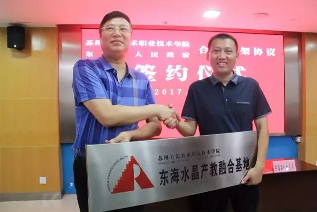 东海携手苏州工艺美术职业技术学院 共建东海水晶产教融合基地