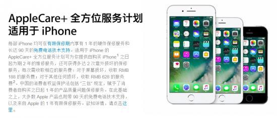 苹果官网最新换屏价格