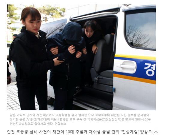 丧心病狂!韩国17岁女孩诱杀肢解8岁女童 打包残肢寄给网友