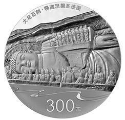 世界遗产大足石刻释迦涅槃1公斤银币介绍