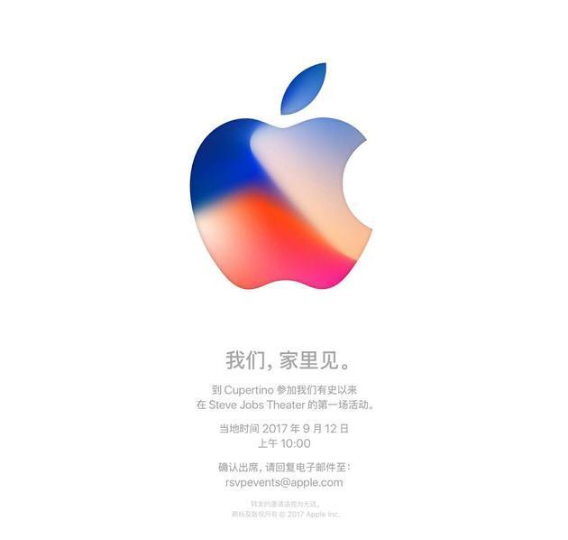iPhone8 9月12日发布 中文版媒体邀请函公开