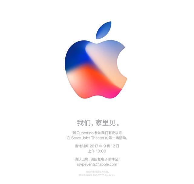 苹果正式发邀请函 苹果新品发布会9月12日上午10点