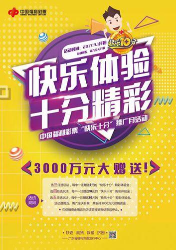 """广东开展中国福利彩票""""快乐十分""""推广月促销活动"""
