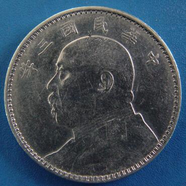 影响袁大头银元价格的因素有哪些