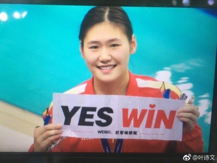 叶诗文上演王者归来 全运会200米混合泳中夺冠