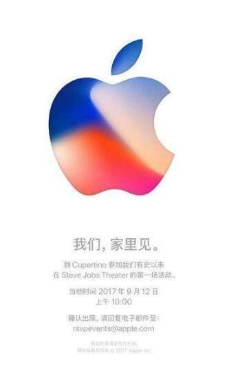 苹果正式发邀请函 iPhone8发布时间确定了
