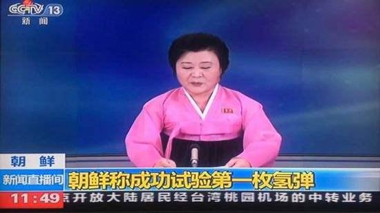 金正恩宣布朝鲜氢弹试验成功 造成5.7级人工地震