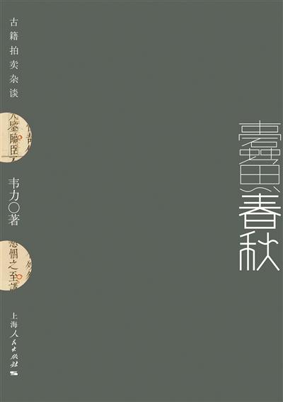 《蠹鱼春秋》首发 是古籍拍卖市场的真实记录