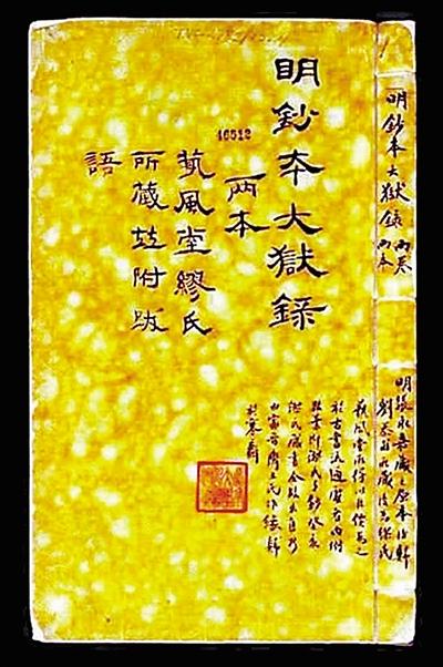"""中文善本特藏数字化工程完成 多方合作共促中文善本""""回归"""""""