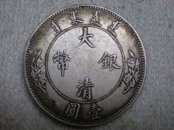 一枚好的大清银币的重要性