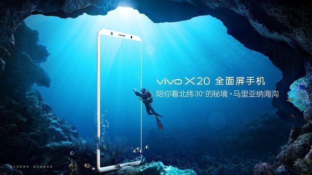 vivo X20真机曝光 vivo X20正面最大变化就是采用了全面屏设计