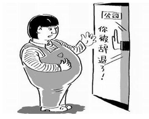 2017产假新规定 孕期请假遭解聘 涉事公司被判赔两万