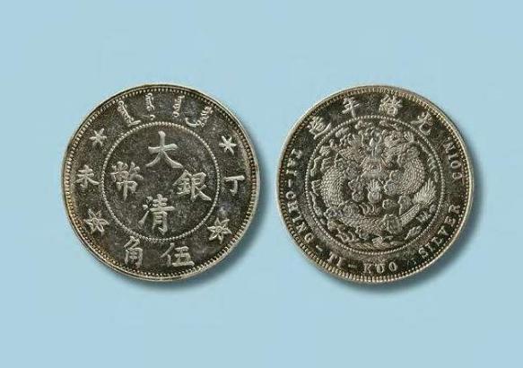 频频拍出天价的大清银币你有吗?
