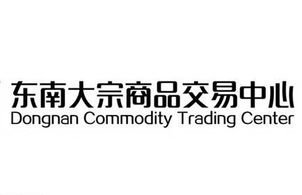 东南大宗商品交易中心出入金流程