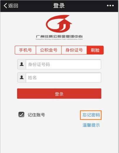 广州公积金密码初始密码是多少?