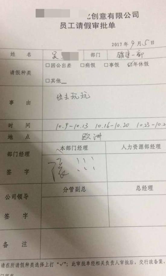 杭州老哥国庆请假休29天 领导批复:滚