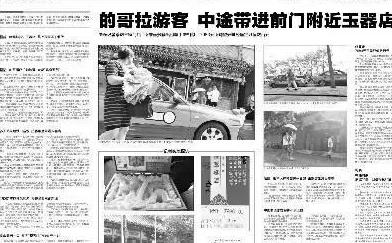 北京玉器店骗局12人被刑拘 全国珠宝市场坑人事件大盘点