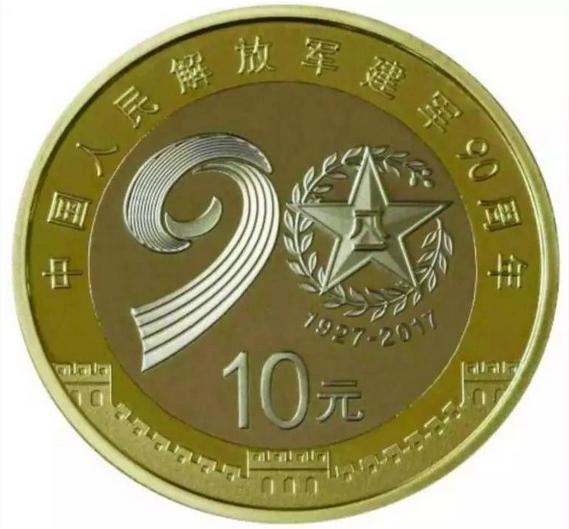 建军90周年纪念币十分钟内被约空,没预约到的市民11月13日还可预约。