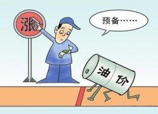 成品油价格本周或上调:两次调价搁浅之后 国内成品油价格本周或上调