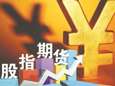 中国金融期货交易所对股指期货的风险管理规定