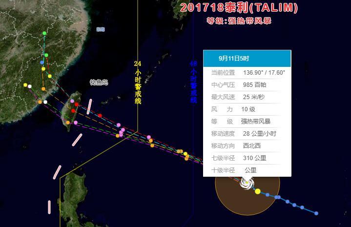 """台风实时路径发布系统:18号最强台风""""泰利""""生成 14日或影响广东"""