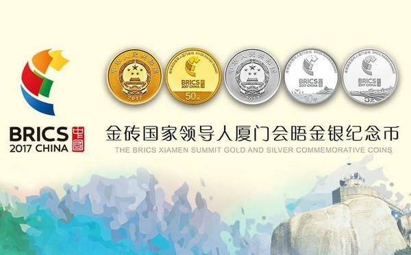 金砖国家领导人厦门会晤金银纪念币银套币最低零售指导价一览