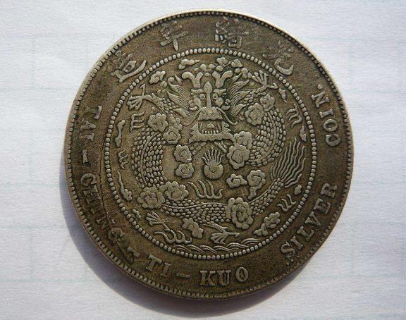 大清银币今年有市场吗?
