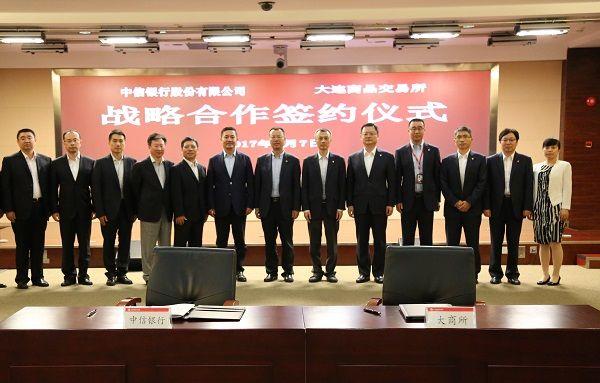 大连商品交易所与中信银行署战略合作协议