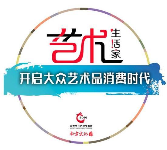 南方文交所9月18日举办学术论坛及艺术品观摩展