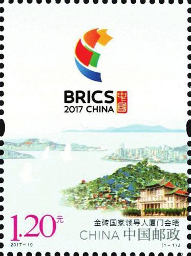 我国首枚金砖主题邮票成为集邮界一道独特的风景线