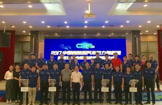 2017中国新能源汽车拉力锦标赛新闻发布会在湖南体育局举行