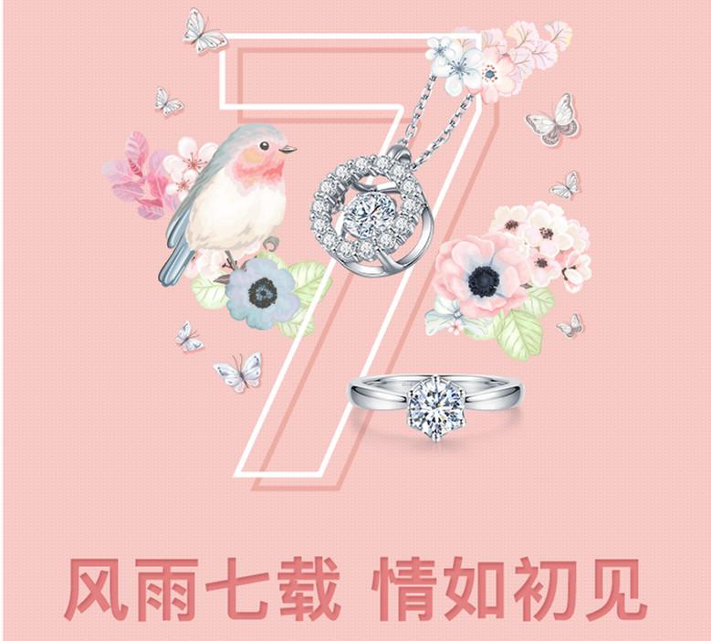 钻石小鸟重庆体验中心迎来七周年庆 以璀璨钻石见证七载荣光