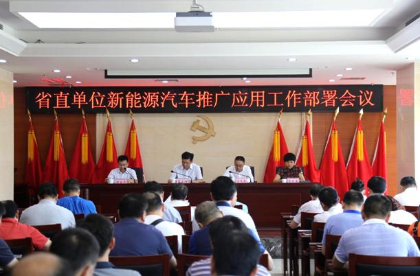 湖南省召开省直单位新能源汽车推广工作会议 并启动服务