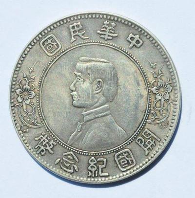 中华民国开国纪念币_中华民国开国纪念币版别_中华民国开国纪念币价格-金投收藏