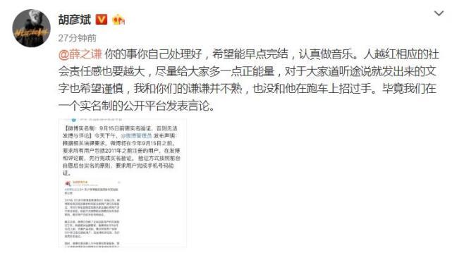胡彦斌澄清与薛之谦关系:和你们的谦谦不熟