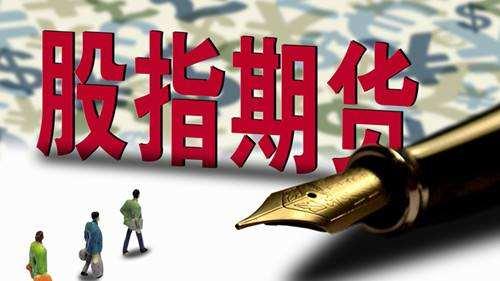 中国金融期货交易所股指期货介绍