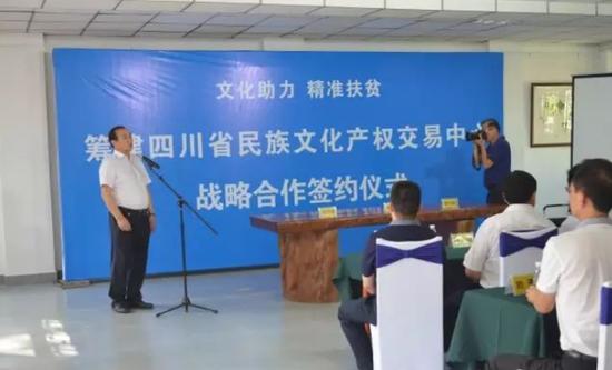 四川省民族文化产权交易中心筹建启动