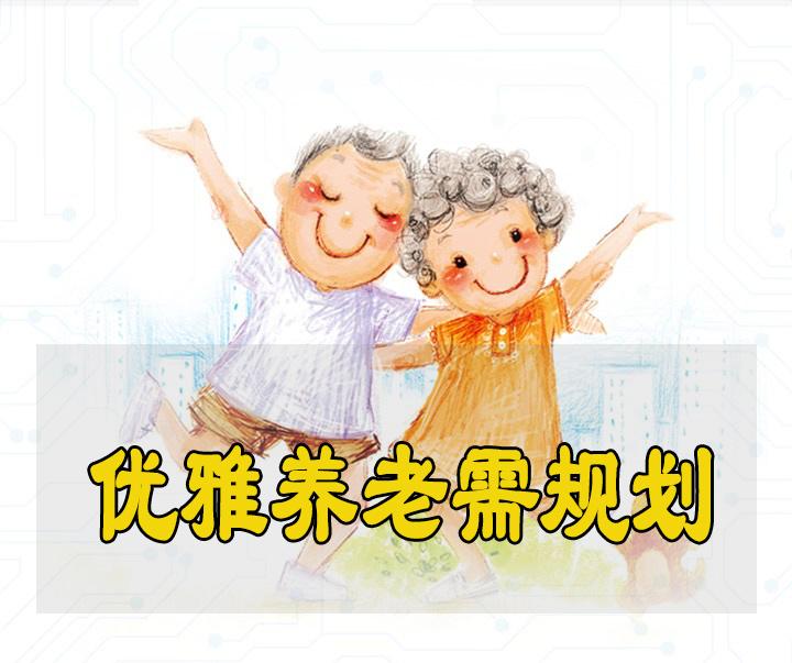 如何进行养老理财规划 太平悦享金生2017保险投保案例演示