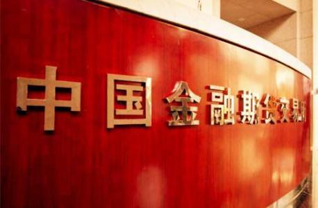 2017年中国金融期货交易所交易手续费