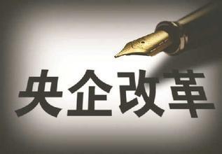央企改革概念龙头股
