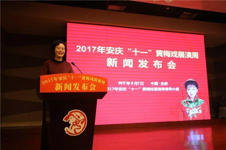 黄梅戏金银币全国首发活动将于9月29日上午在安庆隆重举行