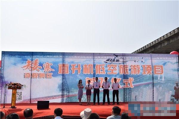 湘西州开启首个私人直升机低空观光旅游项目