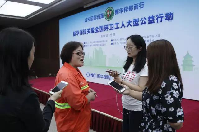 北京延庆1520名环卫获赠新华保险意外险
